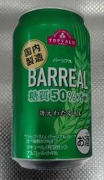 barreal-green.jpg